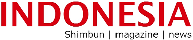 インドネシアの経済・社会・株・情報 | いんどねしあ新聞